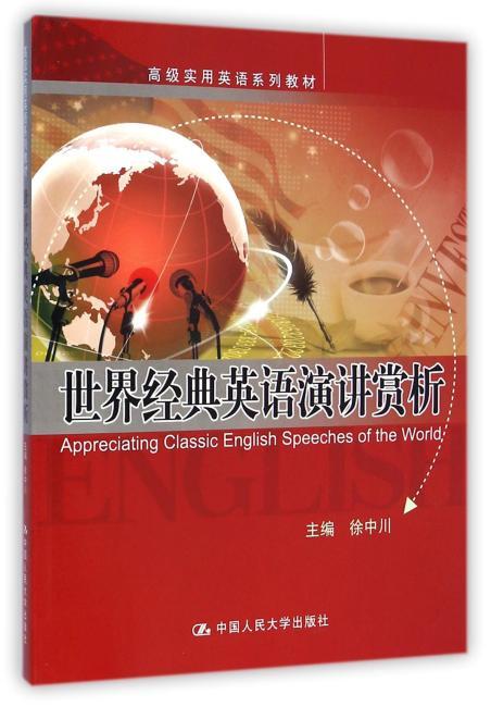 世界经典英语演讲赏析(高级实用英语系列教材)
