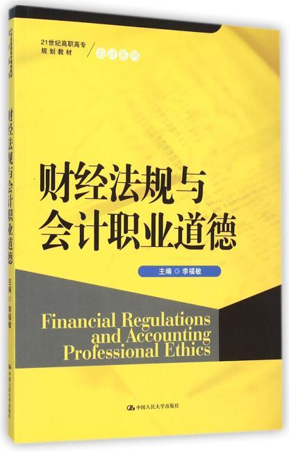 财经法规与会计职业道德(21世纪高职高专规划教材·会计系列)