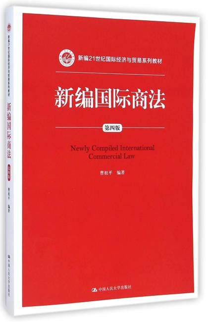 新编国际商法(第四版)(新编21世纪国际经济与贸易系列教材)
