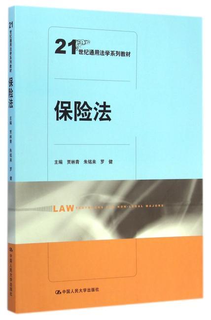 保险法(21世纪通用法学系列教材)