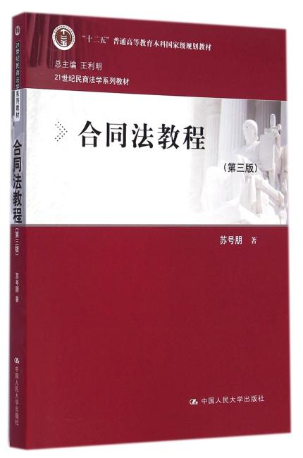 """合同法教程(第三版)(21世纪民商法学系列教材;""""十二五""""普通高等教育本科国家级规划教材)"""