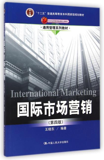 """国际市场营销(第四版)(通用管理系列教材;""""十二五""""普通高等教育本科国家级规划教材;北京市高等教育精品教材立项项目)"""