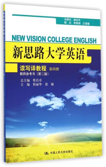 新思路大学英语读写译教程 第四册 教师参考书(第二版)(新思路大学英语)