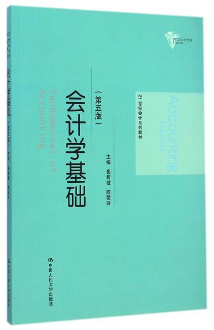 会计学基础(第五版)(21世纪会计系列教材)