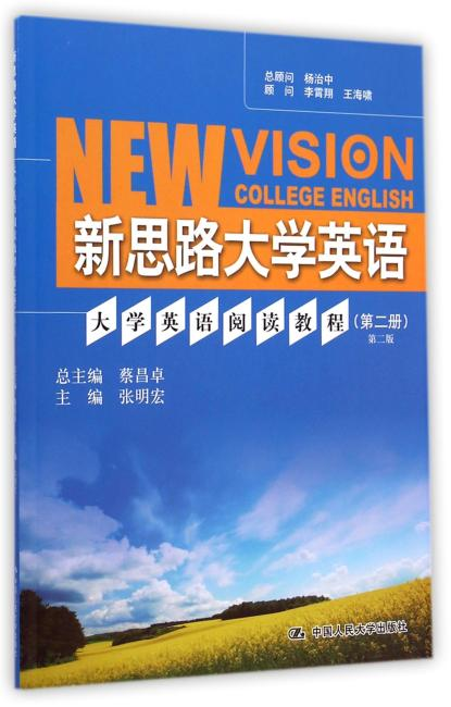 大学英语阅读教程(第二册)第二版(新思路大学英语)