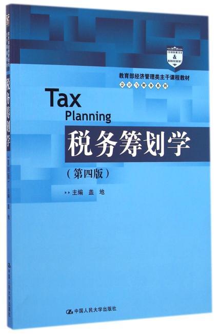 税务筹划学(第四版)(教育部经济管理类主干课程教材·会计与财务系列)