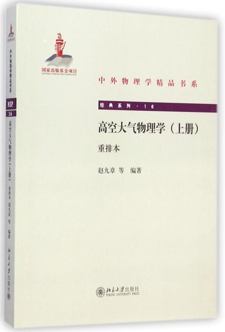 高空大气物理学(上册)(重排本)