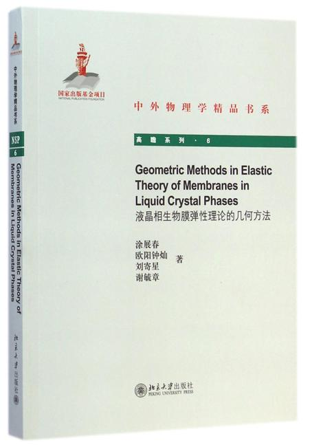 Geometric Methods in Elastic Theory of Membranes i液晶相生物膜弹性理论的几何方法