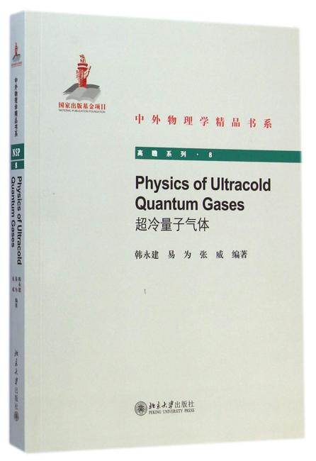 Physics of Ultracold Quantum Gases(超冷量子气体)