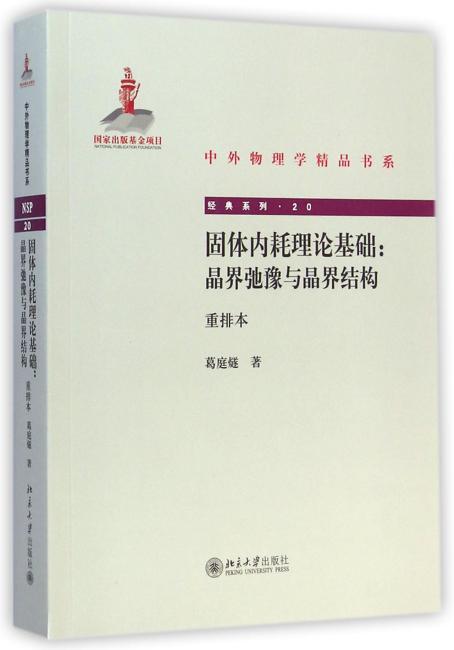 固体内耗理论基础:晶界弛豫与晶界结构(重排本)