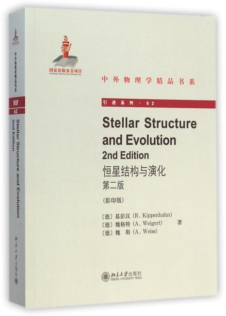 恒星结构与演化(第二版)(英文影印版)