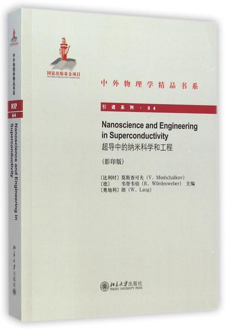 超导中的纳米科学和工程(英文影印版)