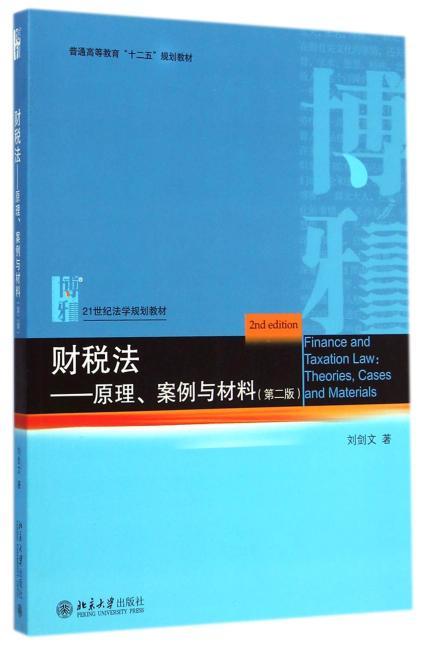 财税法——原理、案例与材料(第二版)