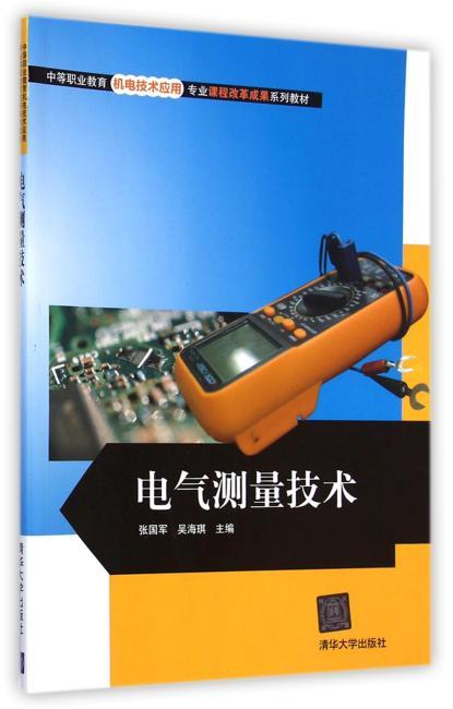 电气测量技术(中等职业教育机电技术应用专业课程改革成果系列教材)