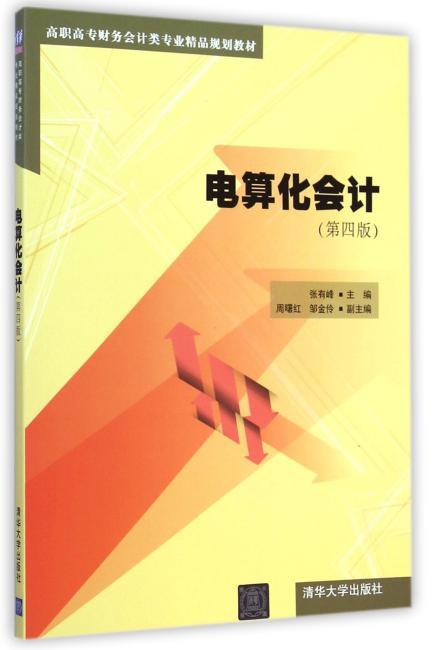 电算化会计(第四版)(配光盘)(高职高专财务会计类专业精品规划教材)