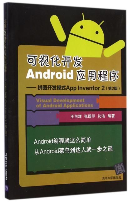 可视化开发Android应用程序 -- 拼图开发模式App Inventor 2(第2版)