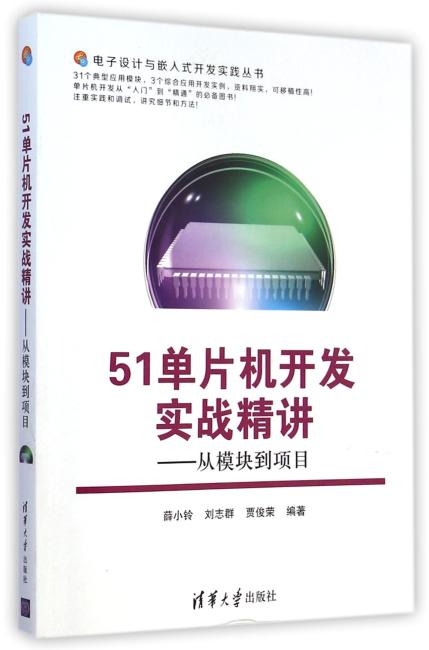 51单片机开发实战精讲——从模块到项目(电子设计与嵌入式开发实践丛书)