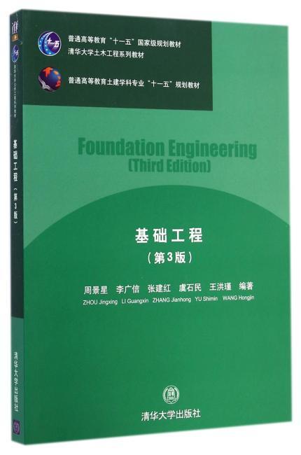 基础工程(第3版)(清华大学土木工程系列教材)