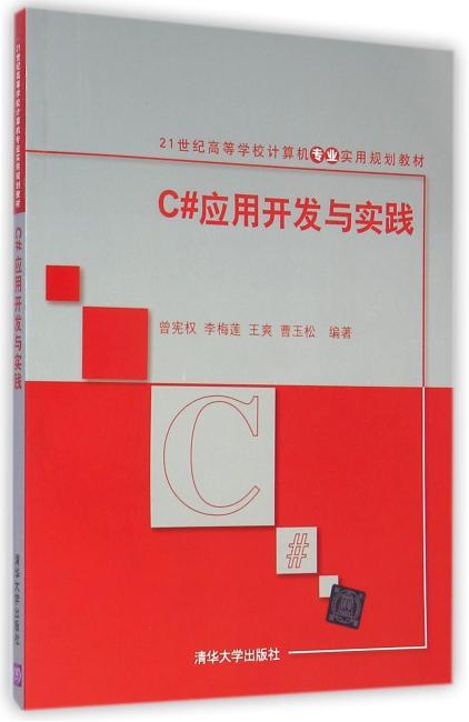 C#应用开发与实践(21世纪高等学校计算机专业实用规划教材)