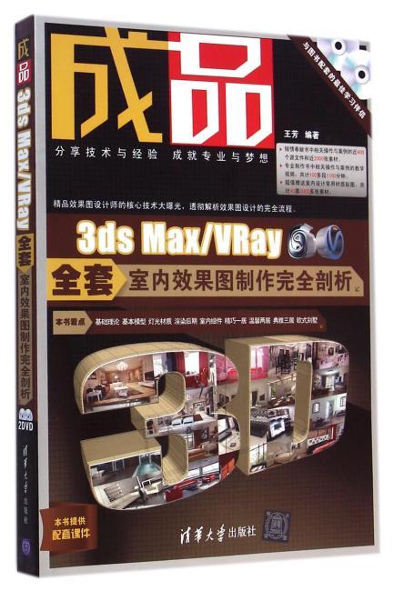 成品——3ds Max/VRay全套室内效果图制作完全剖析(配光盘)
