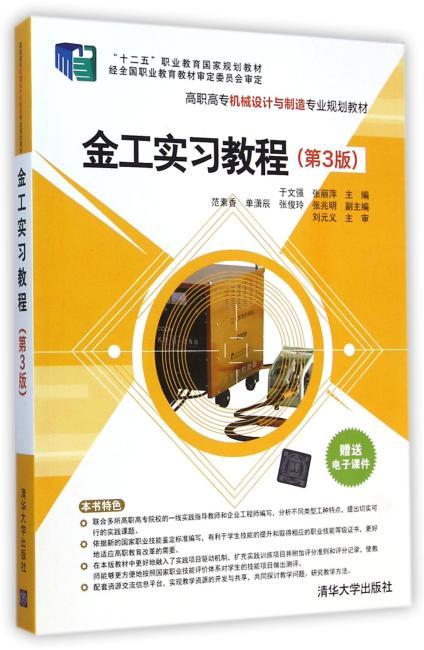 金工实习教程(第3版)(高职高专机械设计与制造专业规划教材)