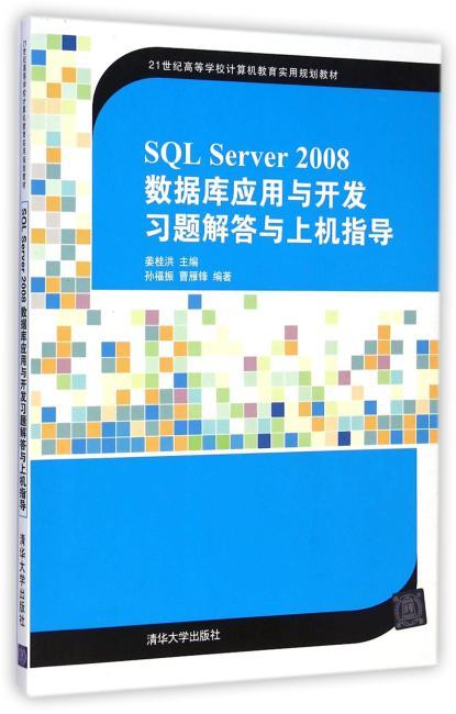 SQL Server 2008数据库应用与开发习题解答与上机指导(21世纪高等学校计算机教育实用?