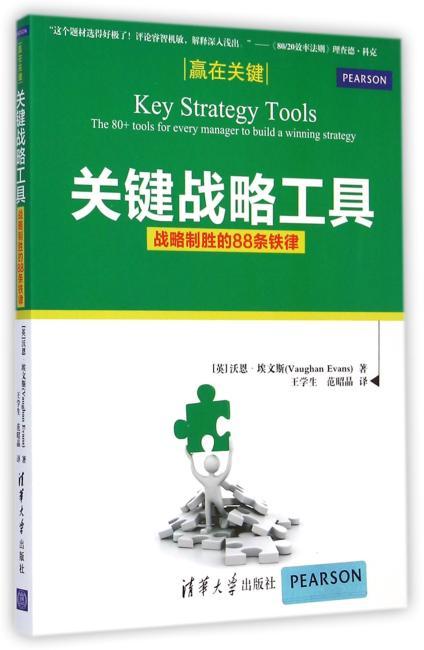 关键战略工具    战略制胜的88条铁律(赢在关键)