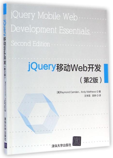 jQuery移动Web开发(第2版)