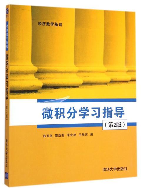微积分学习指导(第2版)(经济数学基础)