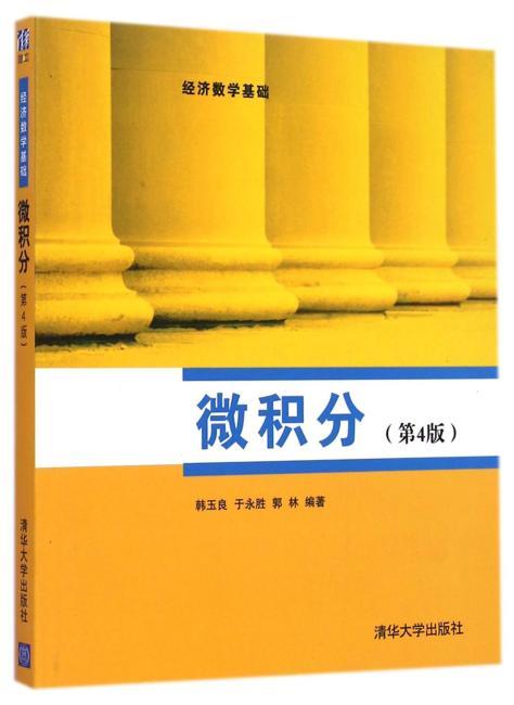 微积分(第4版)(经济数学基础)