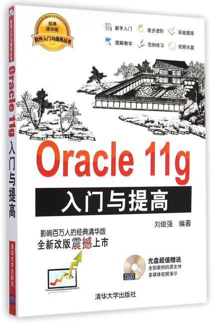 Oracle 11g入门与提高(配光盘)(软件入门与提高丛书)