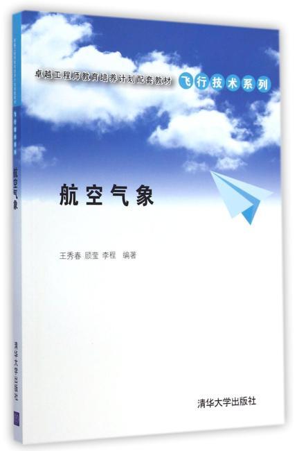 航空气象(卓越工程师教育培养计划配套教材——飞行技术系列)