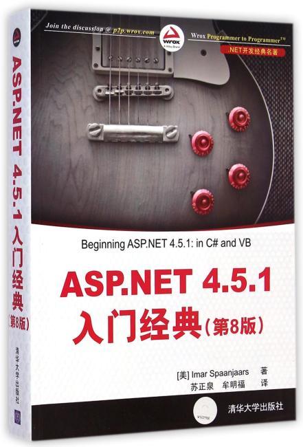 ASP.NET 4.5.1入门经典(第8版)(.NET开发经典名著)