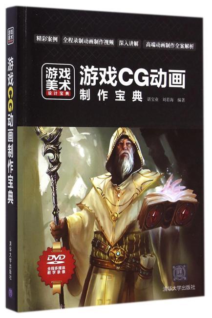 游戏CG动画制作宝典(配光盘)(游戏美术设计宝典)