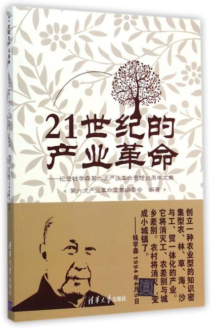 21世纪的产业革命——纪念钱学森第六次产业革命思想30周年文集