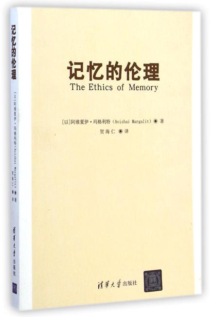 记忆的伦理