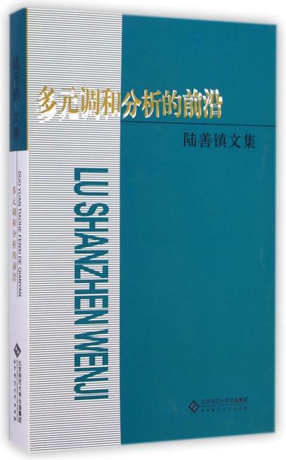 陆善镇文集:多元调和分析的前沿