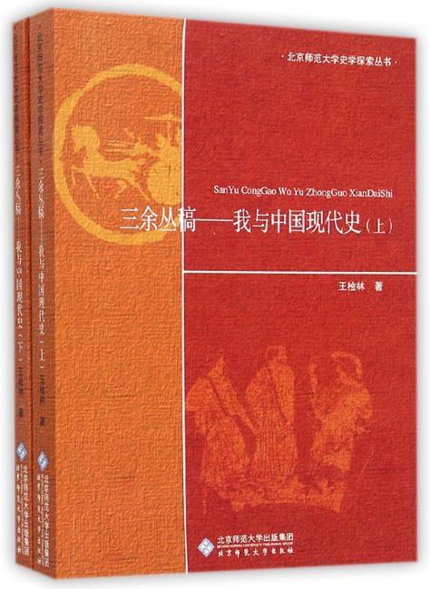 三余丛稿:我与中国现代史(上下册)