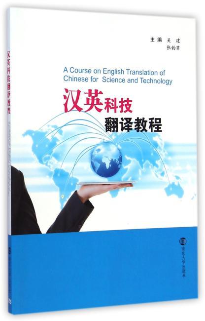 汉英科技翻译教程