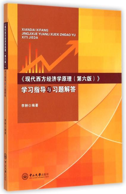 《现代西方经济学原理(第六版)》学习指导与习题解答