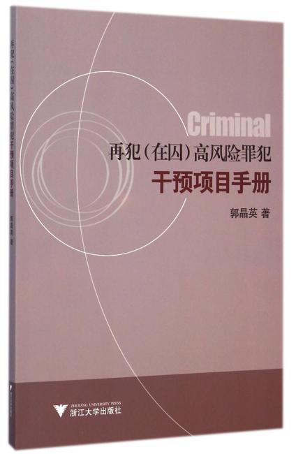 再犯(在囚)高风险罪犯干预项目手册