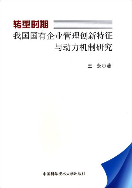 转型时期我国国有企业管理创新特征与动力机制研究