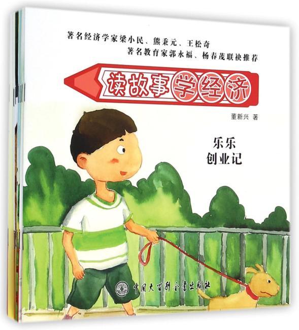 读故事 学经济(著名经济学家梁小民、熊秉元联袂推荐,中国人写给中国儿童的第一本经济学读物,阅读趣味盎然的故事,轻松走进经济学殿堂)