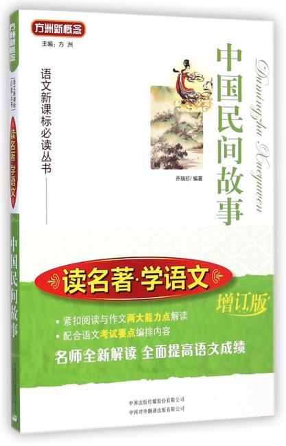 读名著学语文——中国民间故事