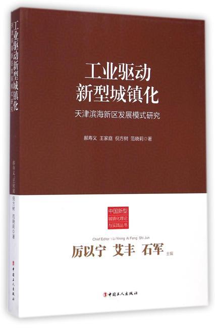 工业驱动新型城镇化——天津滨海新区发展模式研究