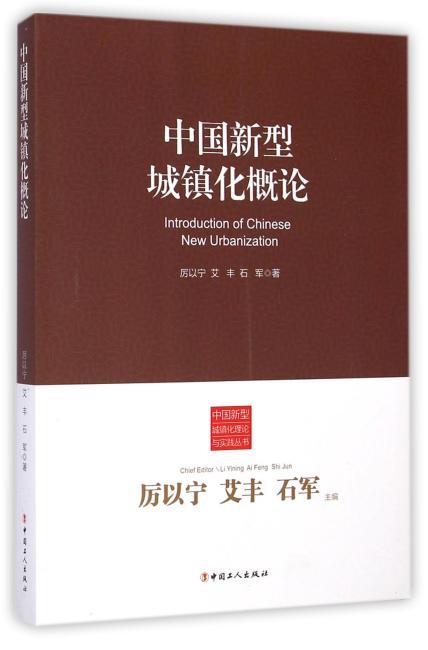 中国新型城镇化概论