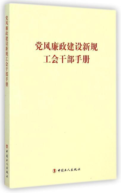 党风廉政建设新规工会干部手册