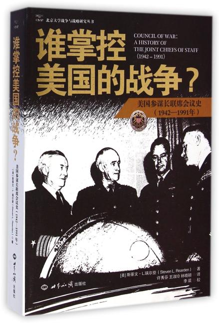 谁掌控美国的战争?