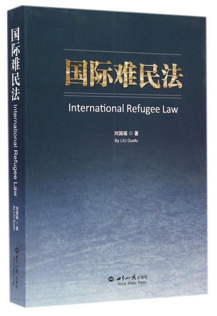国际难民法