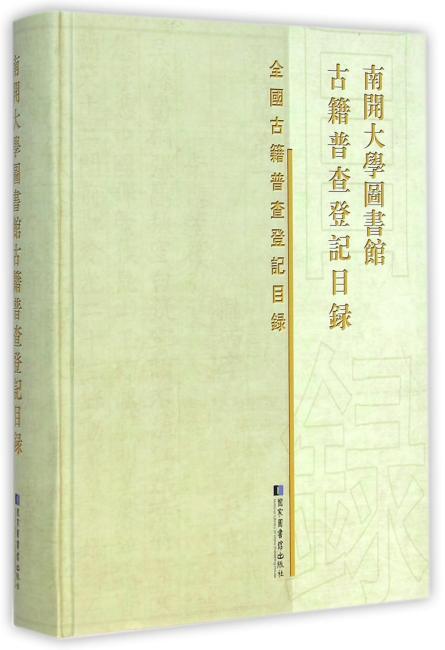 南开大学图书馆古籍普查登记目录